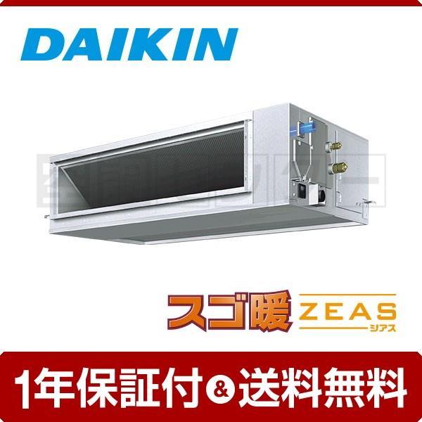 SDRMM160A ダイキン 業務用エアコン 寒冷地 天井埋込ダクト形 6馬力 シングル スゴ暖 ZEAS ワイヤード 三相200V