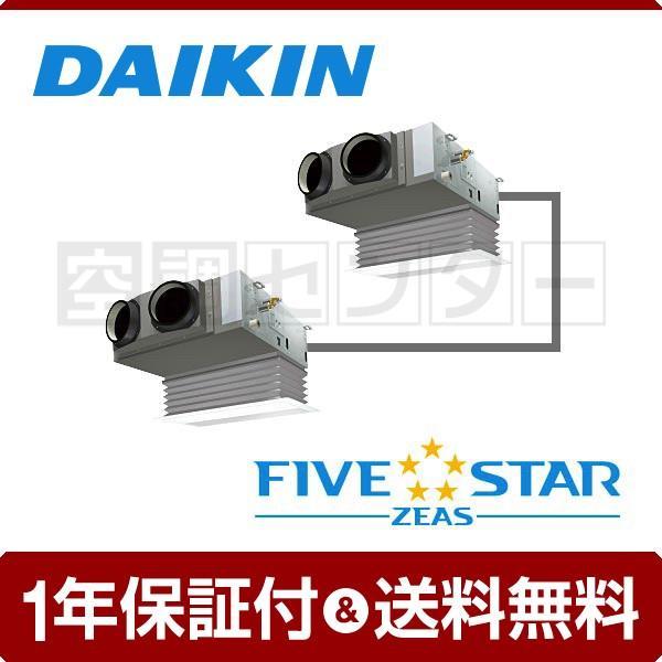 SSRB80BAVD ダイキン 業務用エアコン 超省エネ 天井埋込ビルトイン 3馬力 同時ツイン FIVE STAR ZEAS Hiタイプ ワイヤード 単相200V