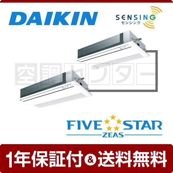 SSRK160BBND ダイキン 業務用エアコン 超省エネ 天井カセット1方向 6馬力 同時ツイン FIVE STAR ZEAS シングルフロー ワイヤレス 三相200V
