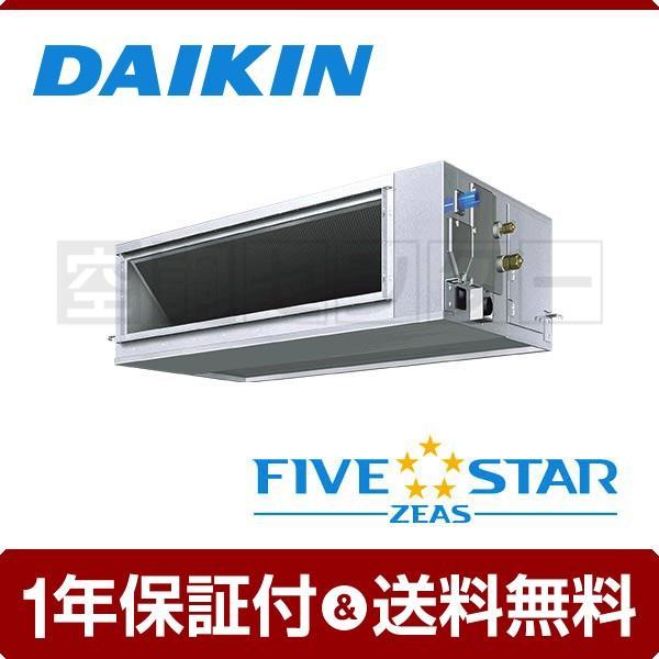 SSRM50BAV ダイキン 業務用エアコン 超省エネ 天井埋込ダクト形 2馬力 シングル FIVE STAR ZEAS 高静圧タイプ ワイヤード 単相200V