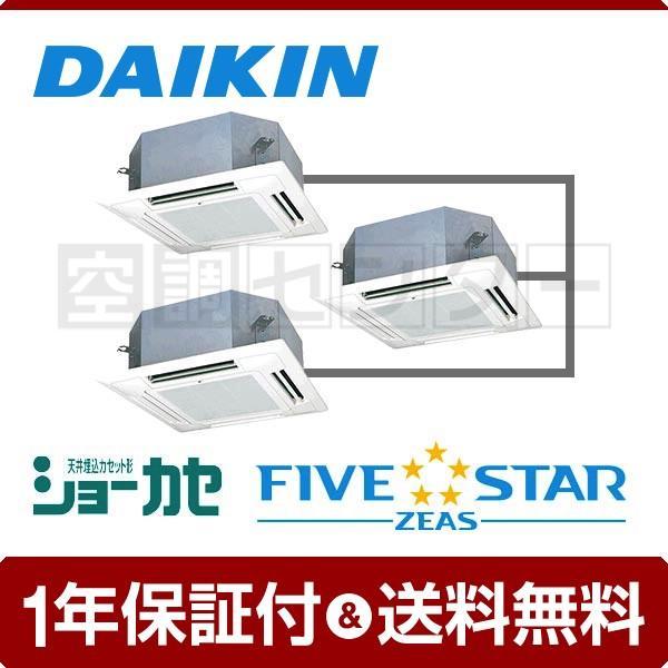 SSRN160BBNM ダイキン 業務用エアコン 超省エネ 天井カセット4方向 6馬力 同時トリプル FIVE STAR ZEAS ショーカセ ワイヤレス 三相200V