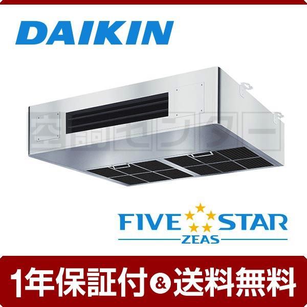 SSRT80BAV ダイキン 業務用エアコン 超省エネ 厨房用天井吊形 3馬力 シングル FIVE STAR ZEAS ワイヤード 単相200V