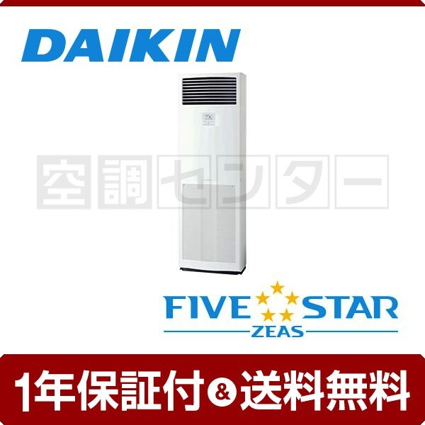 SSRV56BAT ダイキン 業務用エアコン 超省エネ 床置形 2.3馬力 シングル FIVE STAR ZEAS リモコン内蔵 三相200V
