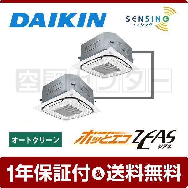 SZDC160CDDG ダイキン 業務用エアコン 寒冷地 天井カセット4方向 6馬力 同時ツイン ホッとエコ ZEAS S-ラウンドフロー ワイヤード 三相200V