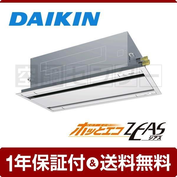 SZDG80CDN ダイキン 業務用エアコン 寒冷地 天井カセット2方向 3馬力 シングル ホッとエコ ZEAS エコダブルフロー ワイヤレス 三相200V
