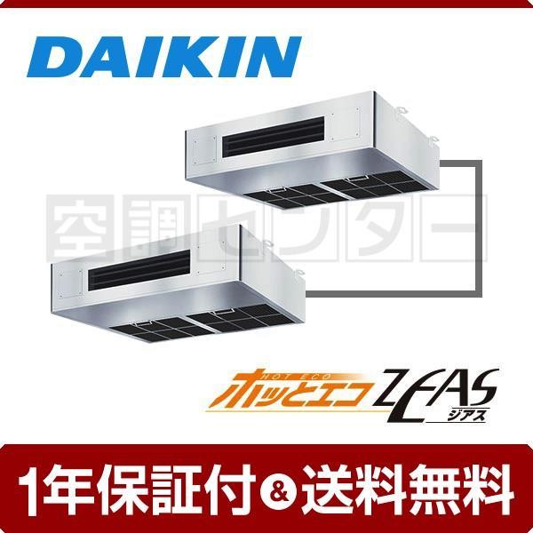 SZDT160CDD ダイキン 業務用エアコン 寒冷地 厨房用天井吊形 6馬力 同時ツイン ホッとエコ ZEAS ワイヤード 三相200V