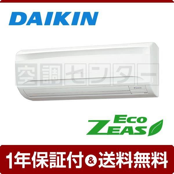 SZRA56BANV ダイキン 業務用エアコン 標準省エネ 壁掛形 2.3馬力 シングル EcoZEAS ワイヤレス 単相200V