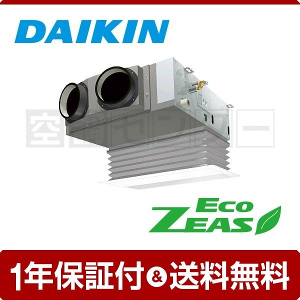 SZRB40BCV ダイキン 業務用エアコン 標準省エネ 天井埋込ビルトイン Hiタイプ 1.5馬力 シングル EcoZEAS ワイヤード 単相200V