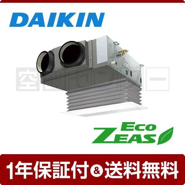 SZRB45BAT ダイキン 業務用エアコン 標準省エネ 天井埋込ビルトイン 1.8馬力 シングル EcoZEAS Hiタイプ ワイヤード 三相200V