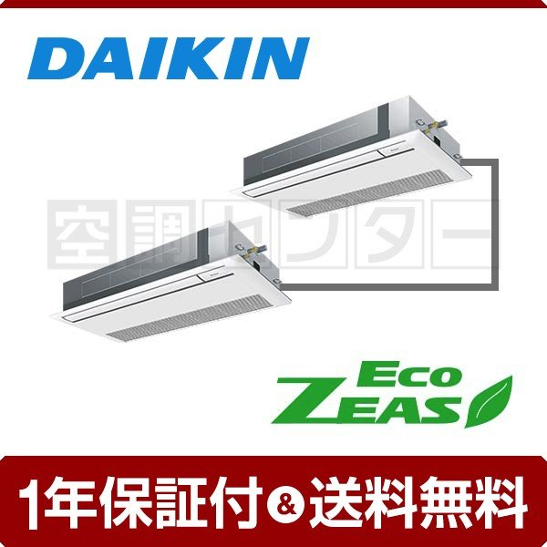 SZRK160BAND ダイキン 業務用エアコン 標準省エネ 天井カセット1方向 6馬力 同時ツイン EcoZEAS シングルフロー ワイヤレス 三相200V