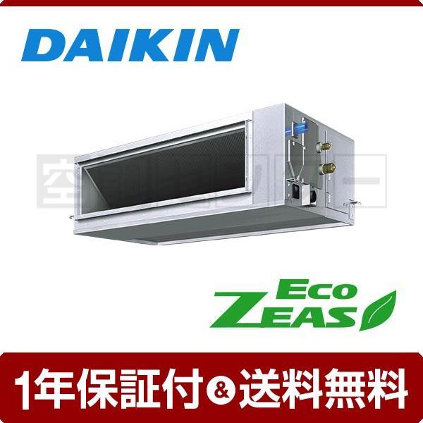 SZRM50BAT ダイキン 業務用エアコン 標準省エネ 天井埋込ダクト形 2馬力 シングル EcoZEAS 高静圧タイプ ワイヤード 三相200V
