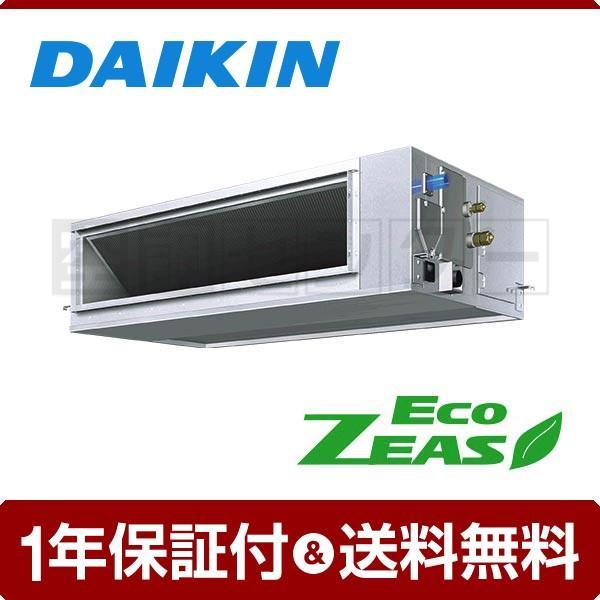 SZRM63BAT ダイキン 業務用エアコン 標準省エネ 天井埋込ダクト形 2.5馬力 シングル EcoZEAS 高静圧タイプ ワイヤード 三相200V