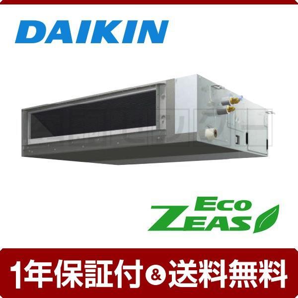 SZRMM112BA ダイキン 業務用エアコン 標準省エネ 天井埋込ダクト形 4馬力 シングル EcoZEAS ワイヤード 三相200V