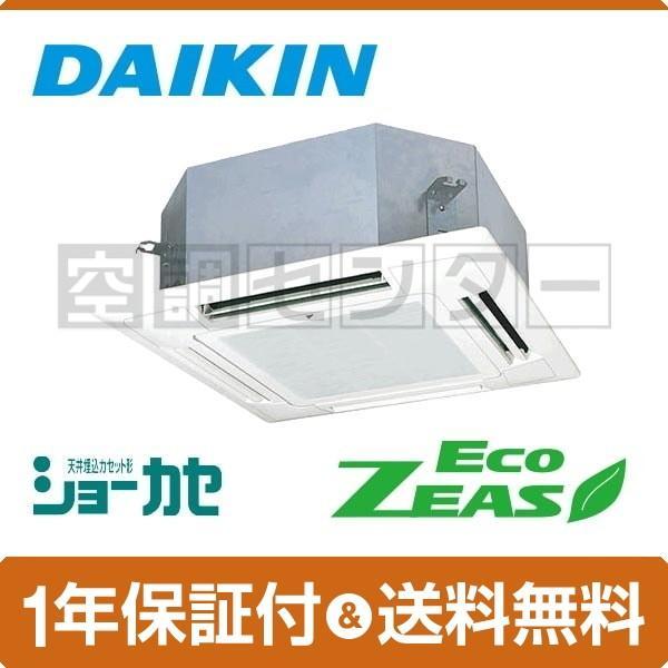 SZRN50BCNV ダイキン 業務用エアコン 標準省エネ 天井カセット4方向 ショーカセ 2馬力 シングル EcoZEAS ワイヤレス 単相200V