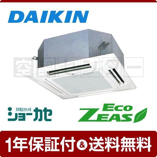 SZRN63BAV ダイキン 業務用エアコン 標準省エネ 天井カセット4方向 2.5馬力 シングル EcoZEAS ショーカセ ワイヤード 単相200V