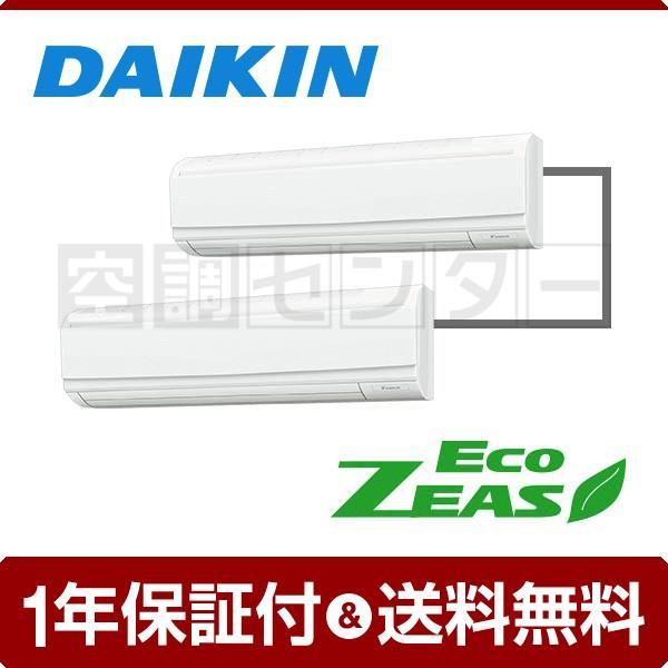 SZZA224CFND ダイキン 業務用エアコン 標準省エネ 壁掛形 8馬力 同時ツイン EcoZEAS ワイヤレス 三相200V