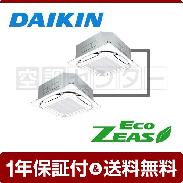 SZZC224CGD ダイキン 業務用エアコン 標準省エネ 天井カセット4方向 8馬力 同時ツイン EcoZEAS S-ラウンドフロー ワイヤード 三相200V