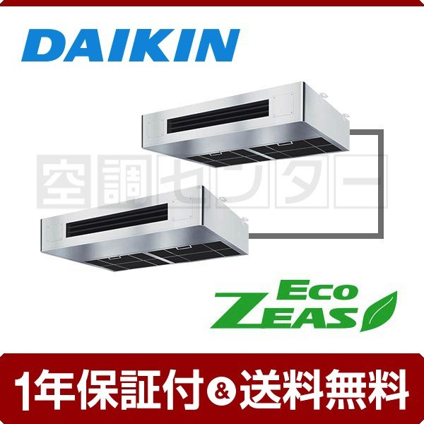 SZZT280CFD ダイキン 業務用エアコン 標準省エネ 厨房用天井吊形 10馬力 同時ツイン EcoZEAS ワイヤード 三相200V