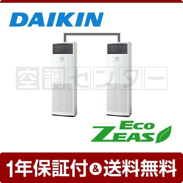 SZZV280CFD ダイキン 業務用エアコン 標準省エネ 床置形 10馬力 同時ツイン EcoZEAS リモコン内蔵 三相200V