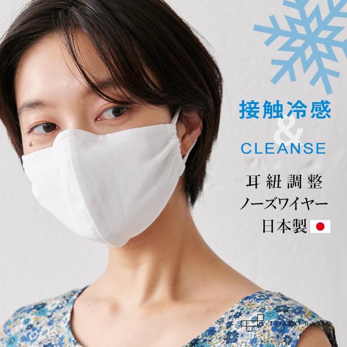 接触 冷 感 マスク 日本 製 日本製接触冷感、抗菌・抗ウィルス生地も使用して安心の洗えるマスク