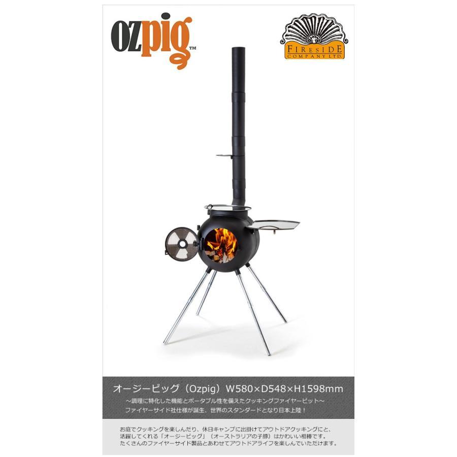 【次回2021年4月末入荷予定】オージーピッグ(Ozpig FIRESIDE Edition)/ファイヤーサイド社【アウトドアクッキング 屋外用薪ストーブ 焚き火台】品番 78000 tokyo-gardening