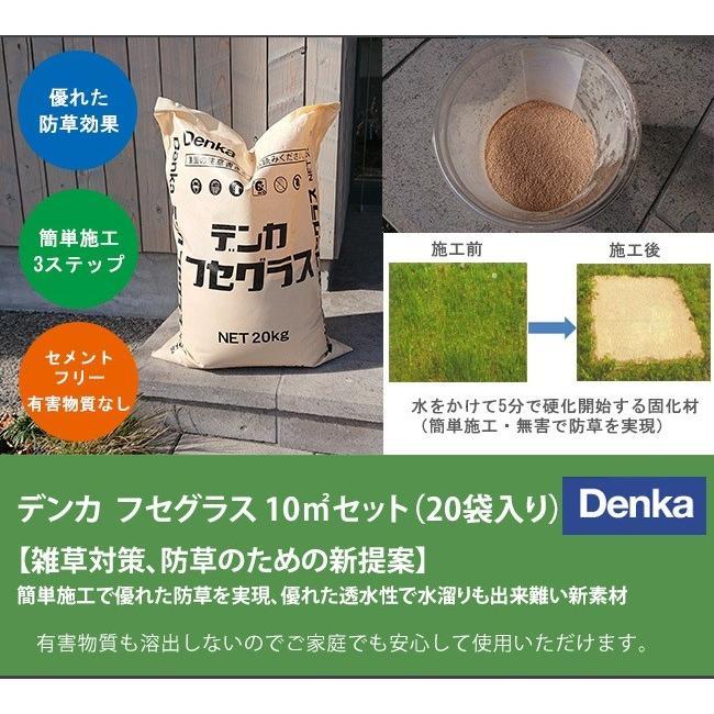 デンカ フセグラス10平米(20袋セット)【雑草対策、防草アイテム、急硬性固化材、安全で透水性に優れる、簡単施工の防草材】