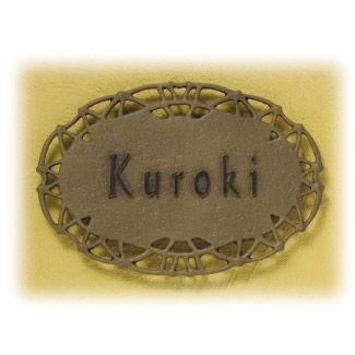 おしゃれなアルミ鋳物表札 ディーズガーデン製 表札 A01(ショコラブラウン)