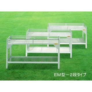 アルミ温室用フラワースタンドEM型スチールメッシュ製 EM-945H-2