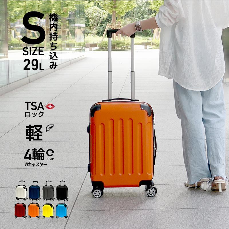 スーツケース 機内持ち込み Sサイズ 容量29L エコノミック 重さ約2.6kg suitcase tokyo-hanger