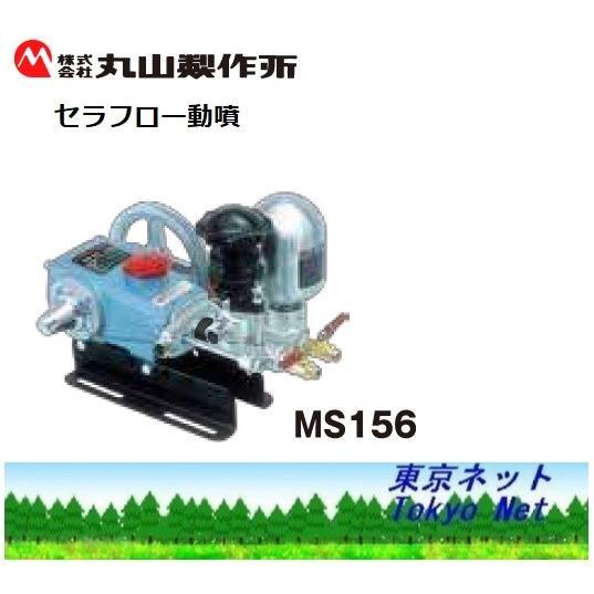 マルヤマ 丸山製作所 セラフロー動噴 MS156 全国送料無料  代引き不可 メーカー在庫