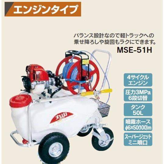 マルヤマ(丸山製作所) コンパクトキャリー動噴 MSE-51H(50m) 送料無料 代引不可 メーカー在庫