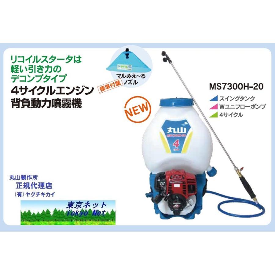 マルヤマ背負式動力噴霧機 MS7300H-20 4サイクルエンジンタイプ 沖縄県を除き 送料無料 代引き不可