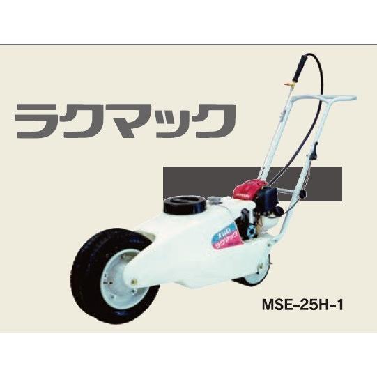 マルヤマ(丸山製作所) コンパクトキャリー動噴 MSE-25H-1 ラフマック 送料無料 代引不可 メーカー在庫 354604