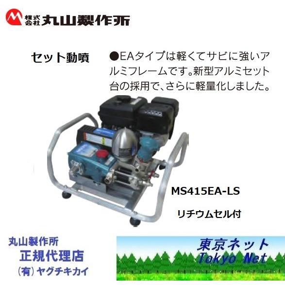 丸山製作所 エンジンセット動噴 MS415EA-LS(リチウムセル付) 北海道・沖縄県・離島を除き送料無料 メーカー直送品