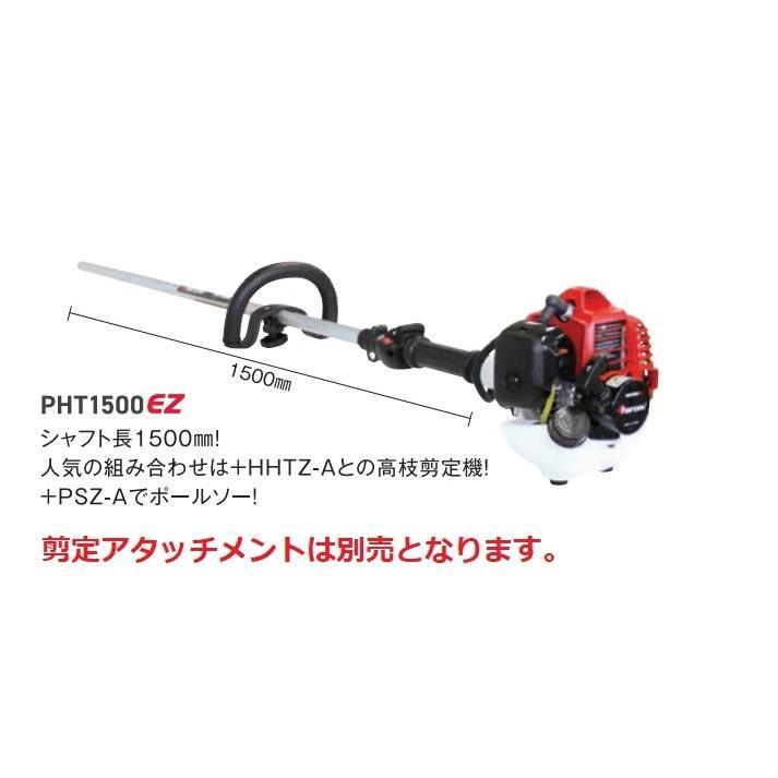ゼノア剪定機(ヘッジトリマ-) PHT1500EZ 新発売 メーカー在庫 967625401 代引き不可