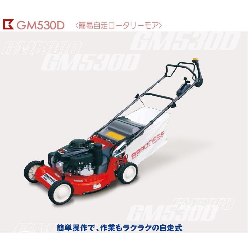 バロネス草刈機簡易自走ロータリーモアGM530D 代引き不可 メーカー在庫