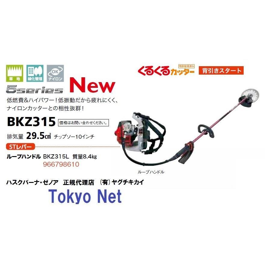 ゼノア背負式刈払機(草刈機)BKZ315L 沖縄県・離島を除き送料無料 メーカー在庫 新発売