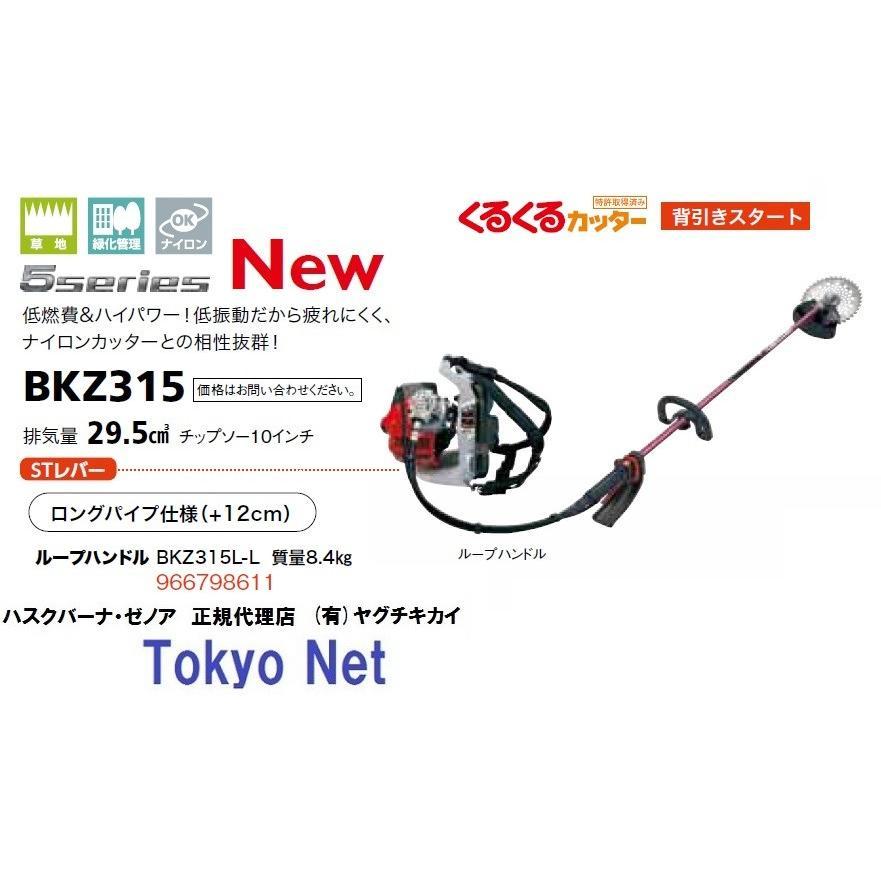 ゼノア背負式刈払機(草刈機)BKZ315L-L-EZ(ロングパイプ) 沖縄県・離島を除き送料無料 メーカー在庫 新発売