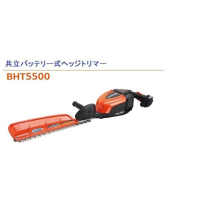 共立ヘッジトリマー バッテリー式 BHT5500  メーカー在庫