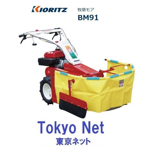 共立牧草モア BM91 沖縄県と離島を除く送料無料 代引き不可 メーカー在庫