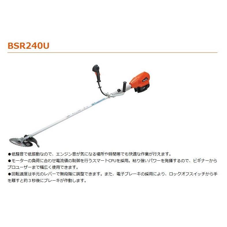 共立(やまびこ) バッテリー刈払機BSR240U(Uハンドル)北海道・沖縄県・離島を除き送料無料メーカー在庫 代引き不可