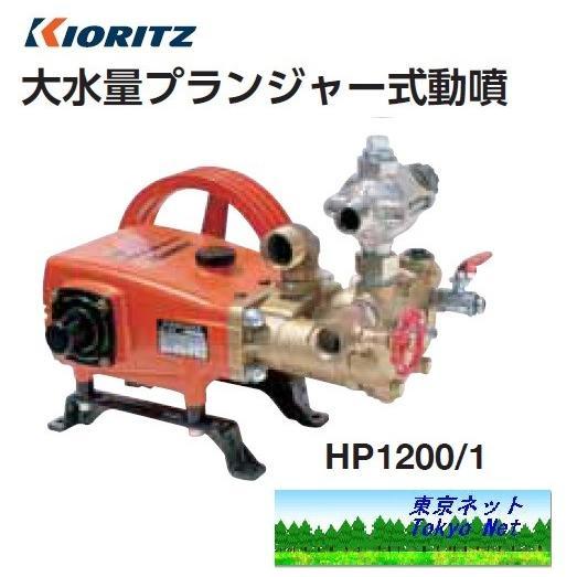 共立 単体動噴 プランジャー式セラミック動噴 HP1200/1 メーカー在庫 代引き不可 送料無料