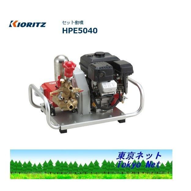 共立 やまびこ セット動噴(HP)HPE5040 北海道・沖縄県・離島を除き送料無料 メーカー在庫 代引き不可