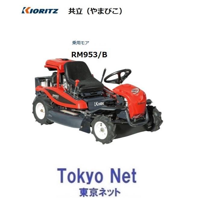 共立乗用モア(草刈機)RM953/B 北海道・沖縄県・離島を除き送料無料 代引き不可 メーカー在庫