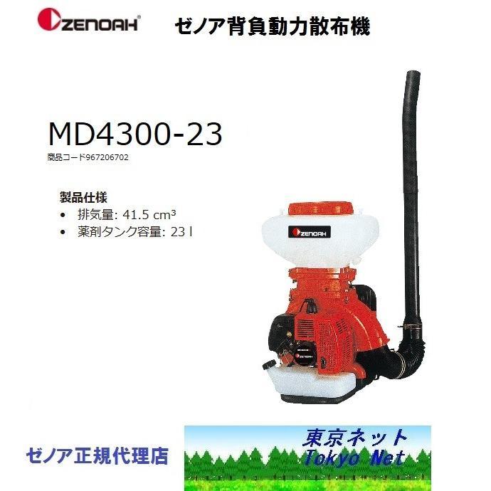 ゼノア 背負動力散布機 MD4300-23 メーカー在庫 送料無料 967206702代引き不可
