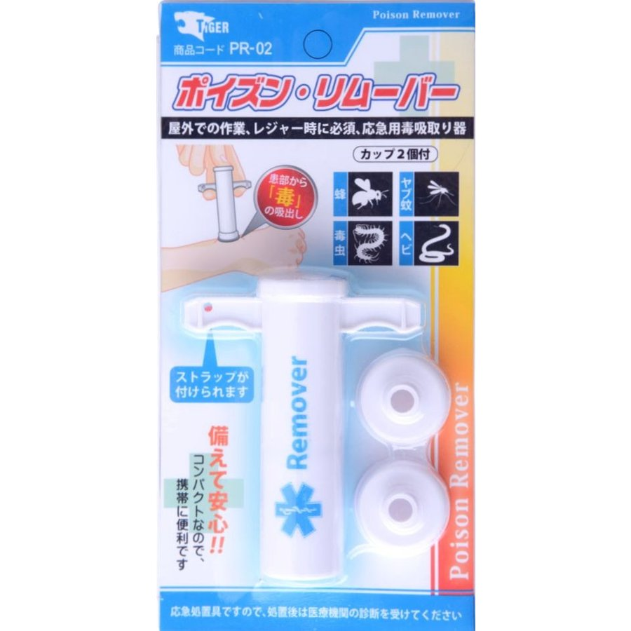 NEW ポイズンリムーバー 応急用毒吸取り器 カップ2個入り安心パック 品質1年間保証 ポイント消化 ymt|tokyo-tools|02