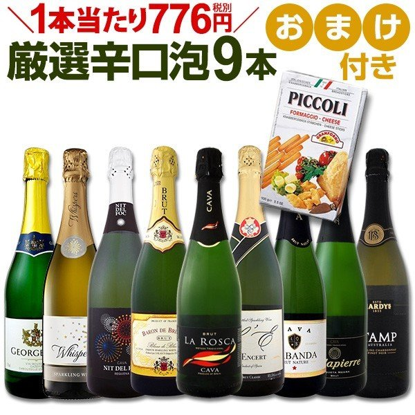 ワイン スパークリングワイン セット 第53弾 1本当たり776円 税別 グリッシーニのオマケ付き 辛口… wine