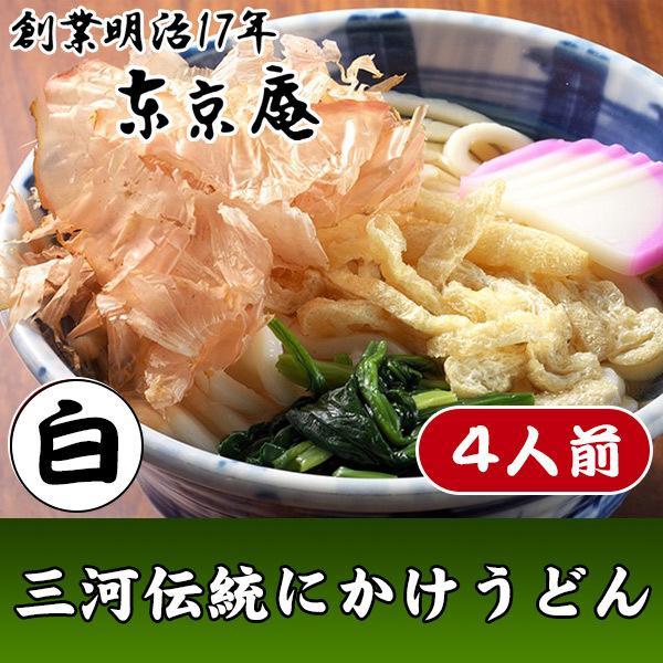 白醤油で甘辛くさっぱり!東京庵にかけうどん【白】4人前 tokyoan1884