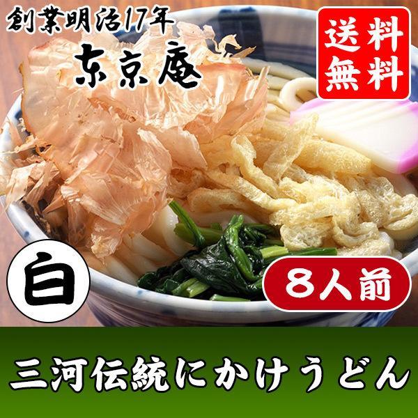 白醤油で甘辛くさっぱり!東京庵にかけうどん【白】8人前|tokyoan1884