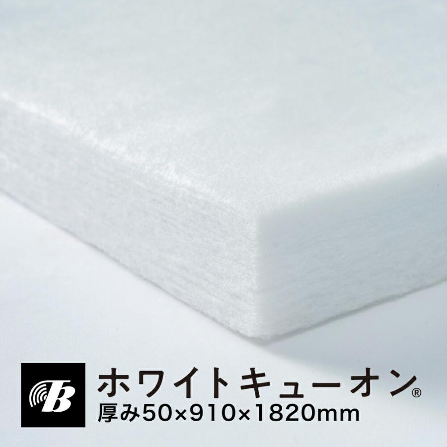 ホワイトキューオン 厚み50mm(910×1820/ 1枚入)防音/吸音材【特別配送】|tokyobouon